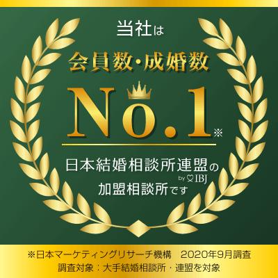 登録会員数・成婚数共にNO.1と承認されました!