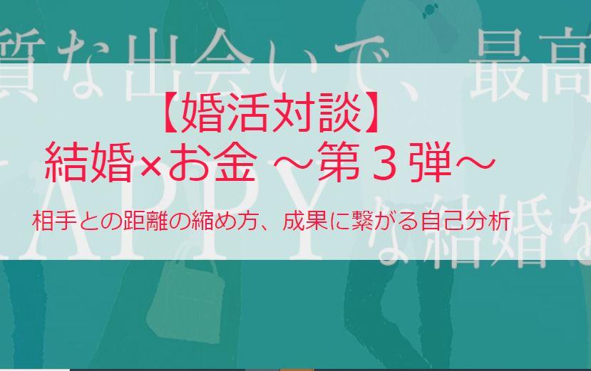 3/7(日)婚活オンラインイベントご案内