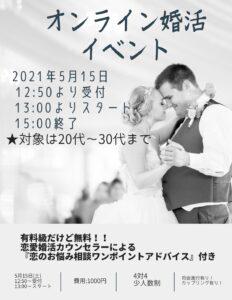 【オンライン開催】春のときめき♡カップリングイベント