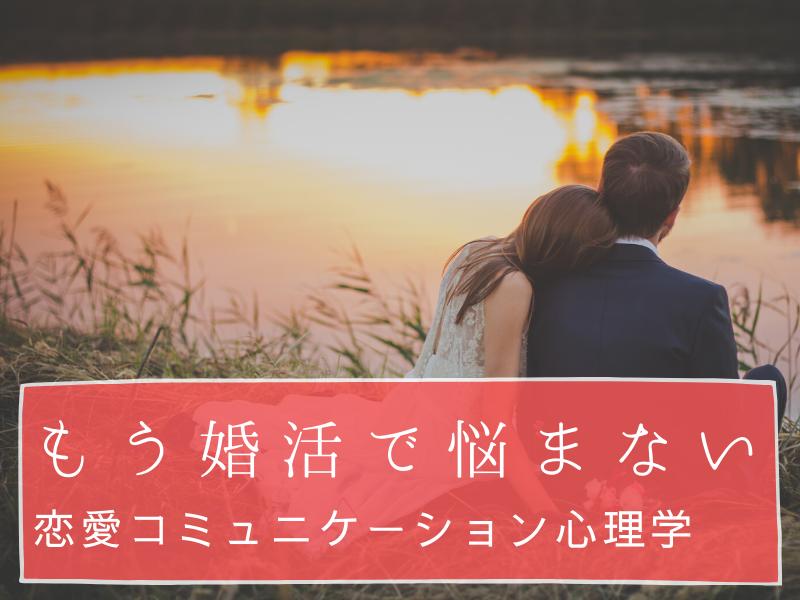 婚活心理学ワークショップ開催♪