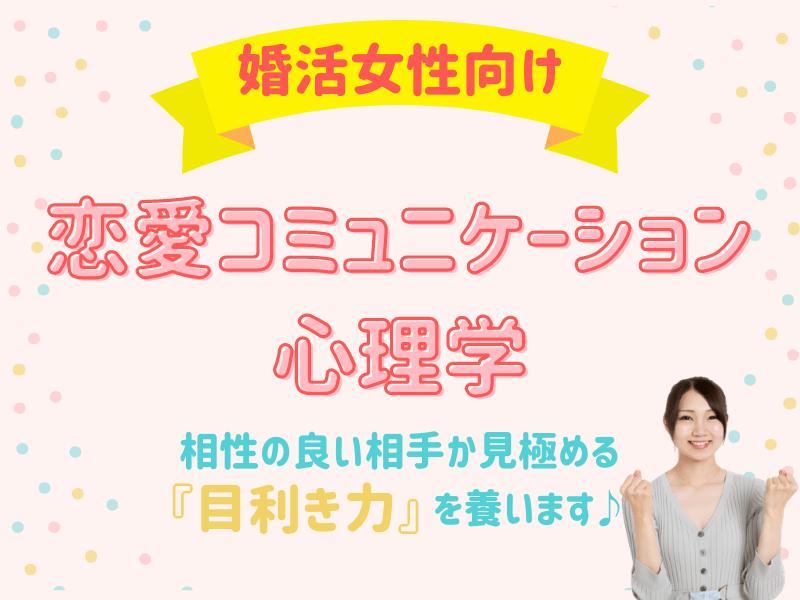 婚活ワークショップ開催のお知らせ★